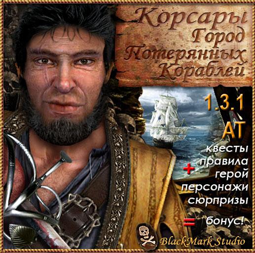 Patch Патч 1.1 к игре 'Корсары Город Потерянных Кораблей. актёр интерн